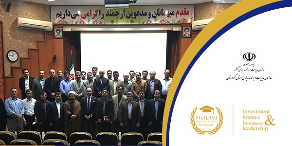 سمینار روشهای بهینه جذب سرمایه گذاری خارجی مبتنی بر مشارکت بخش دولتی و خصوصی در سازمان مدیریت و برنامه ریزی استان کردستان