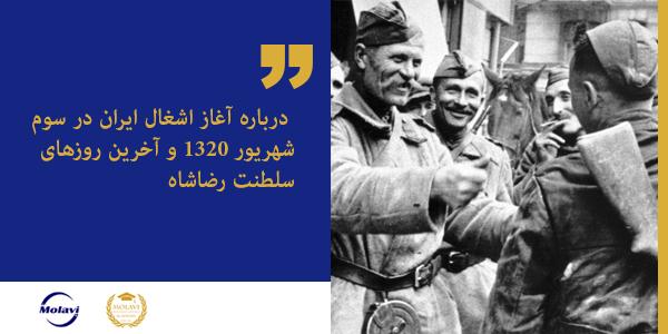 درباره آغاز اشغال ایران در سوم شهریور ۱۳۲۰ و آخرین روزهای سلطنت رضاشاه