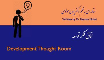 اتاق فکر توسعه