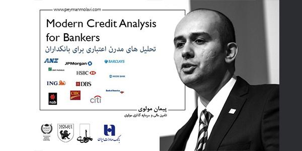 تحلیل های مدرن اعتباری برای بانکداران