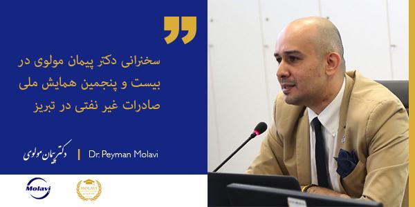 سخنرانی دکتر پیمان مولوی در خصوص  قدرت رقابت بین بنگاهی شرکتهای ایرانی با محور صادرات غیر نفتی
