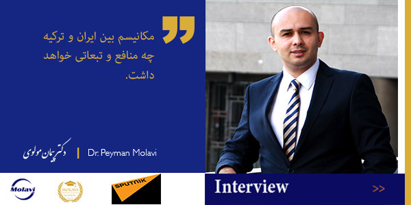 مکانیسم بین ایران و ترکیه چه منافع و تبعاتی خواهد داشت.