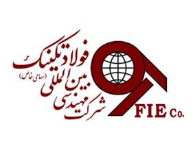 شرکت مهندسی بین المللی فولاد تکنیک اصفهان