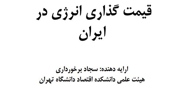 قيمت گذاري انرژي در ايران (مقاله ای از آقای سجاد برخورداری در انجمن اقتصاددانان و کمیسیون انرژی اتاق تهران )