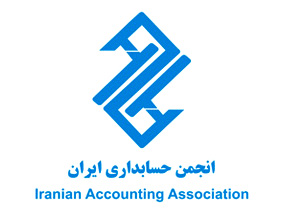 Iranian Accounting Association