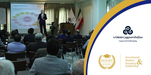 برگزاری کارگاه تامین مالی پروژه ای و زیر ساختی استان مبتنی بر روش مشارکت عمومی و خصوصی (PPP) در مدیریت صنعتی آذربایجان شرقی