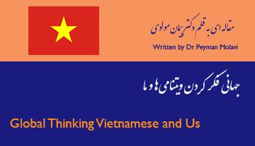 جهانی فکر کردن ویتنامیها و ما
