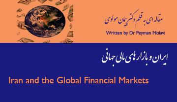 ایران و بازار های مالی جهانی