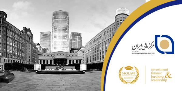 برگزاری سمینار تامین مالی بین المللی پس از رفع تحریمها در مرکز مالی ایران