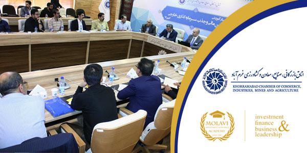 کارگاه تامین مالی بین المللی و جذب سرمایه گذاری خارجی در اتاق بازرگانی خرم آباد