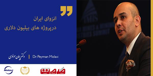 انزوای ایران درپروژه های بیلیون دلاری