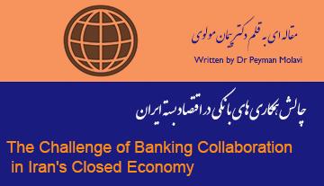 چالش همکاریهای بانکی در اقتصاد بسته ایران