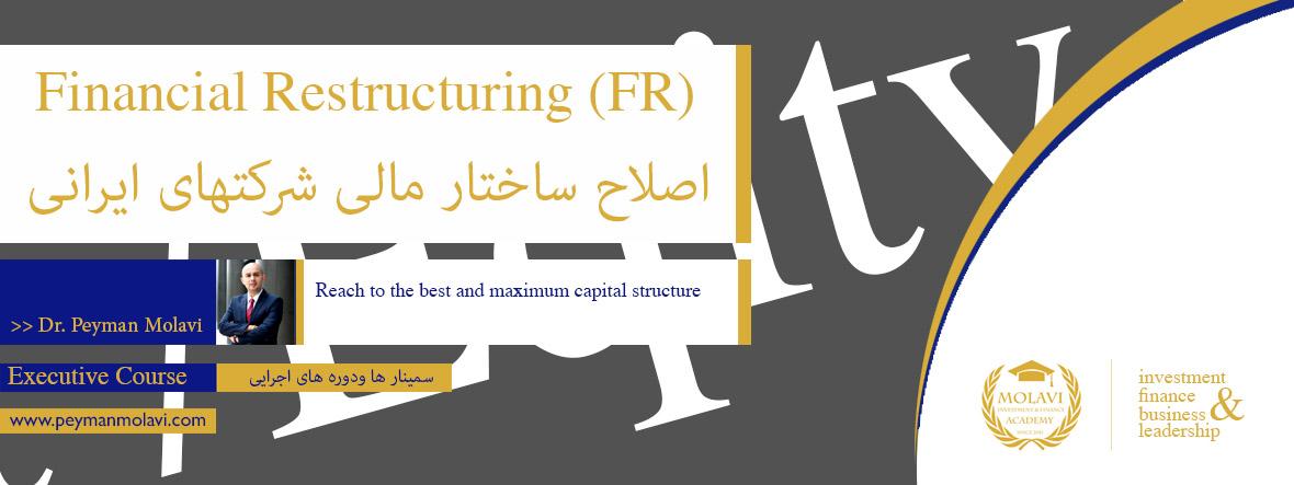 اصلاح ساختار شرکتهای ایرانی با رویکرد مدیریت مالی نوین