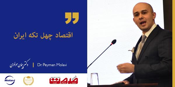 اقتصاد چهل تکه ایران (مصاحبه پیمان مولوی با روزنامه صمت)