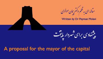 پیشنهادی برای شهردار پایتخت