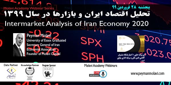 کارگاه آنلاین آموزشی(تحلیل اقتصاد ایران و بازار ها در سال 1399)