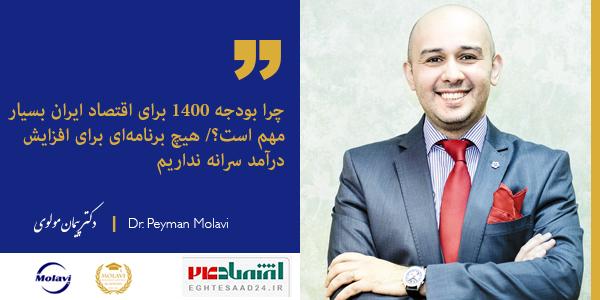چرا بودجه 1400 برای اقتصاد ایران بسیار  مهم است؟/ هیچ برنامهای برای افزایش  درآمد سرانه ندار (گفتگو دکتر پیمان مولوی با اقتصاد24 )