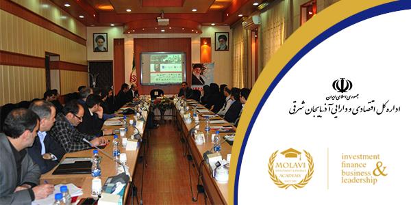 سمینار تأمین مالی بین المللی و جذب سرمایه گذاری خارجی( ویژه سیستم بانکی ایران) در اداره کل اقتصادی و دارایی استان آذربایجان شرقی