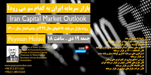 کارگاه آنلاین آموزشی (بازار سرمایه ایران به کدام سو می رود؟)