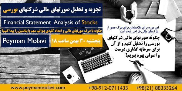 کارگاه آنلاین آموزشی ( تجزیه و تحلیل صورتهای مالی شرکتهای بورسی)