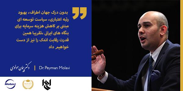 سخنرانی دکتر مولوی  در چهلمین همایش سالیانه نجمن حسابداران خبره ایران