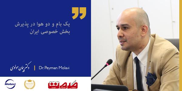 یک بام و دو هوا در پذیرش بخش خصوصی ایران