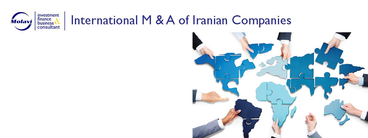 ادغام و تملک بین المللی شرکت های ایرانی