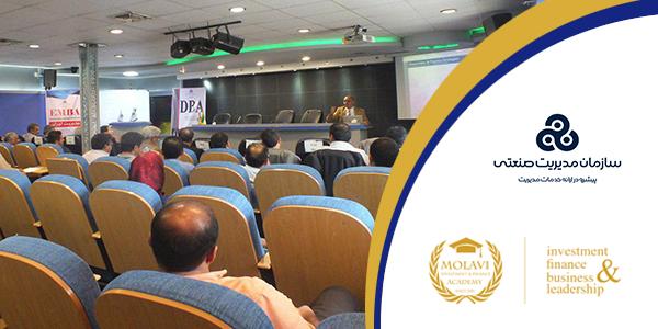 سمینار تامین مالی بین المللی در حوزه صنعت در سازمان مدیریت صنعتی گلستان