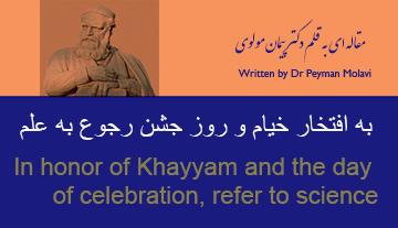 به افتخار خیام و روز جشن رجوع به علم