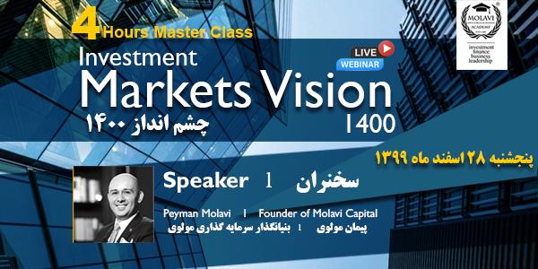 کارگاه آنلاین آموزشی (چشم انداز بازارهای سرمایه گذاری ۱۴۰۰ ( Markets Vision 1400))