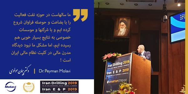 سخنراني دکتر پيمان مولوي در كنفرانس اكتشاف و تولید