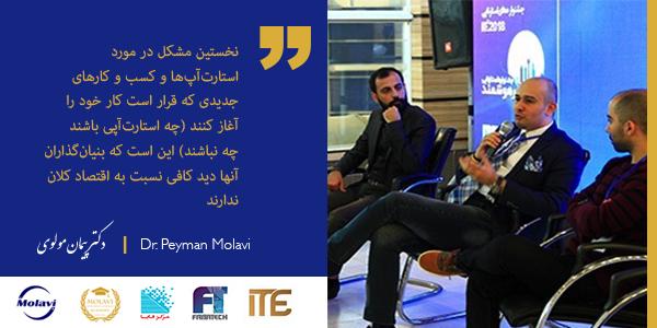 حضور دکتر پیمان مولوی در پنل آسیبشناسی جریان استارتآپی ایران