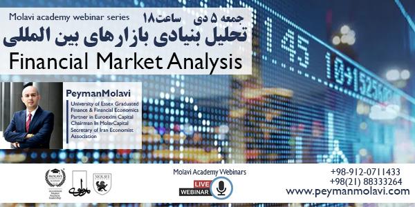کارگاه آنلاین آموزشی ( تحلیل بنیادی بازارهای بین المللی)