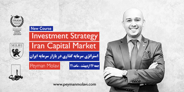 کارگاه آنلاین آموزشی(استراتژی سرمایه گذاری در بازار سرمایه ایران)
