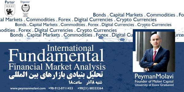کارگاه آنلاین آموزشی (تحلیل بنیادی بازارهای بین المللی)