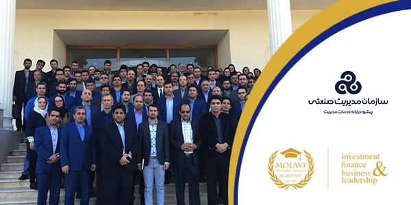 سمینار مدیریت مالی برای مدیران مالی در سازمان مدیریت صنعتی  استان گلستان