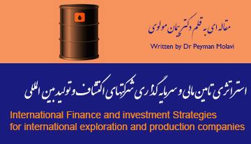 استراتژی تامین مالی و سرمایه گذاری شرکتهای اکتشاف و تولید بین المللی