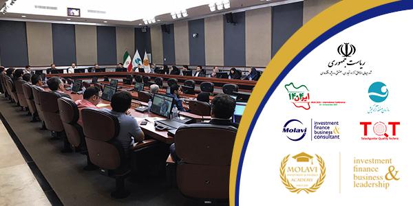 سمینار فنون و روش مذاکرات فاینانس بینالمللی و جذب سرمایهگذاري خارجی در جزیره کیش