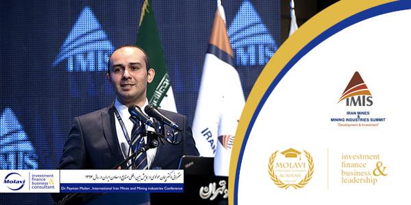 اولین اجلاس بین المللی معدن و صنایع معدنی ایران