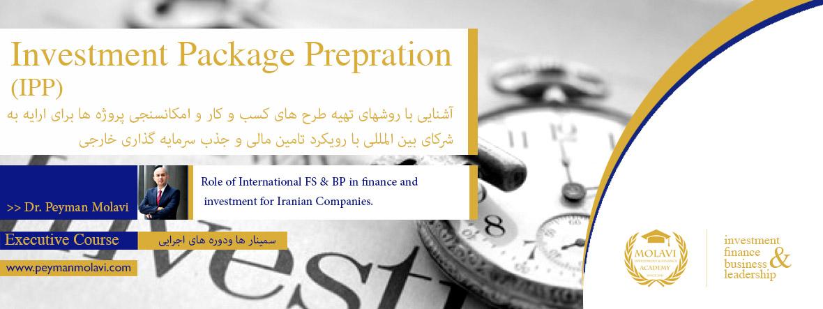آشنایی با تهیه پکیج های سرمایه گذاری با رویکرد ارایه اطلاعات بهینه و در سطح بین المللی به شرکای تجاری خارجی