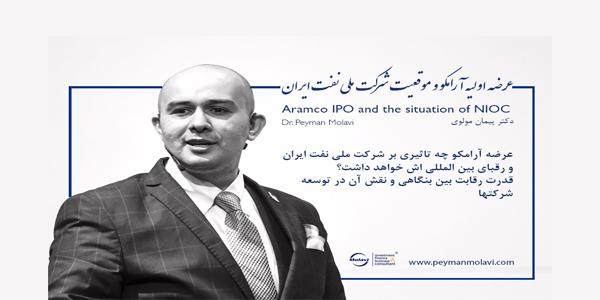 عرضه اولیه آرامکو و موقعیت شرکت ملی نفت ایران
