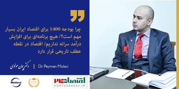 چرا بودجه ۱۴۰۰ برای اقتصاد ایران بسیار مهم است؟/ هیچ برنامهای برای افزایش درآمد سرانه نداریم/ اقتصاد در نقطه عطف تاریخی قرار دارد (گفتگو دکتر پیمان مولوی با اقتصاد 24 )