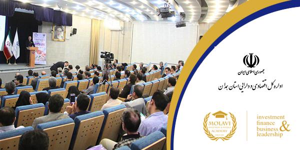 سمینار فنون مذاکرات تامین مالی و جذب سرمایه گذاری خارجی در اداره کل امور اقتصادی و دارایی استان همدان