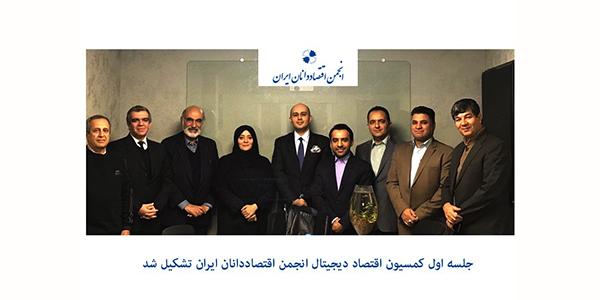 اولین جلسه کمیسیون اقتصاد دیجیتال انجمن اقتصاددانان ایران تشکیل شد