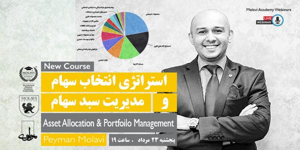 کارگاه آنلاین آموزشی (استراتژی انتخاب سهام و مدیریت سبد سهام)