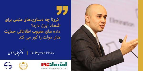 کرونا چه دستاوردهای مثبتی براز اقتصاد ایران دارد؟/ داده های معیوب اطلاعاتی حمایت های دولت را کور می کند(گفتگو دکتر پیمان مولوی با اقتصاد 24)