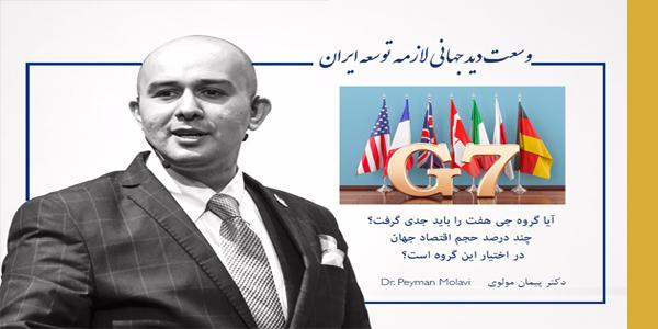 وسعت دید جهانی لازمه توسعه ایران