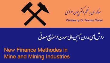 روشهای مدرن تامین مالی معدن و صنایع معدنی