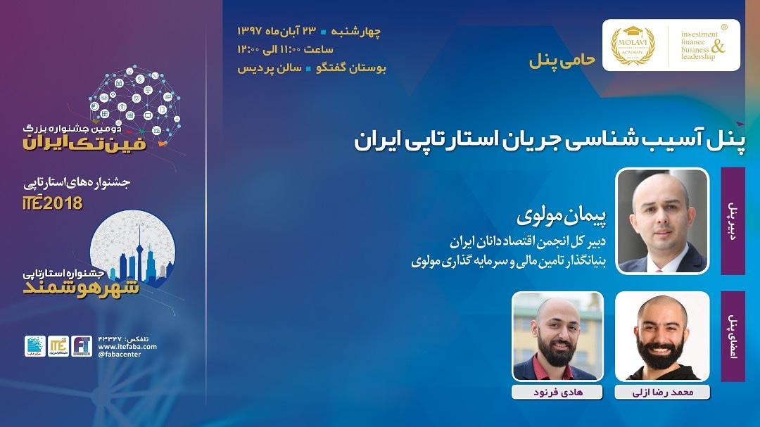 سخنرانی دکتر پیمان مولوی در دومین جشنواره بزرگ فینتک ایران همزمان با نمایشگاه تراکنش (ITE2018)