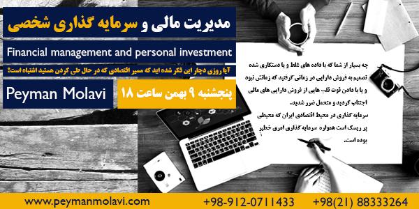 کارگاه آنلاین آموزشی( مدیریت مالی و سرمایه گذاری شخصی)
